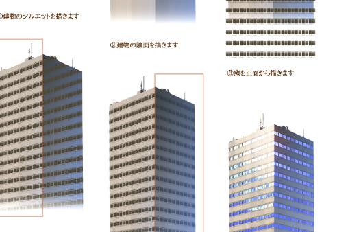 レイヤー数少なめのビルの描き方」建物、ビル、Photoshop描き方