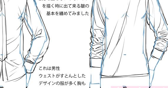 イラスト講座 シワの描き方 トップス編服飾シワ描き方講座